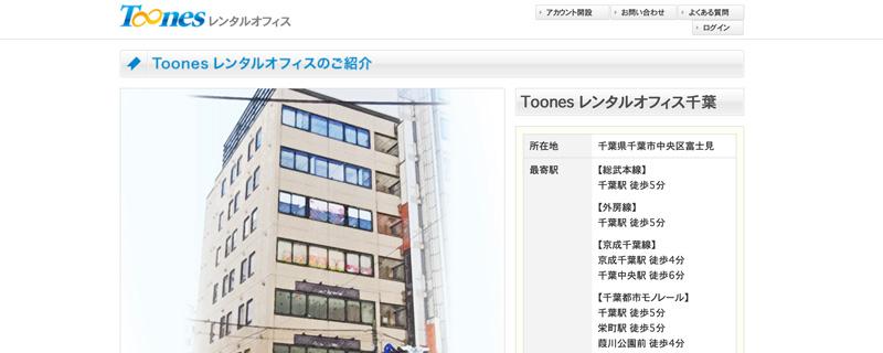 Toonesレンタルオフィス千葉