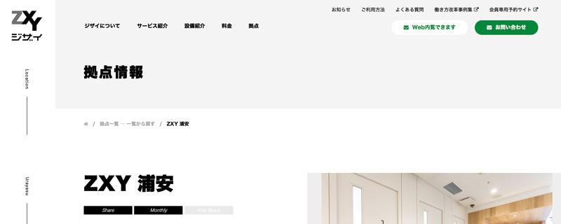 ZXY[ジザイ]浦安